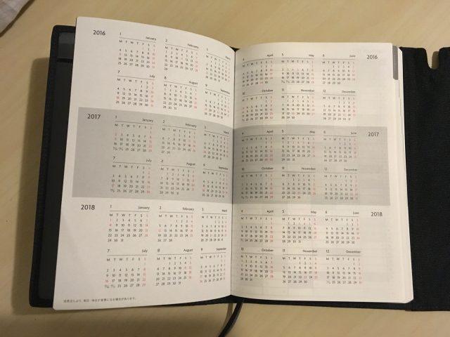 EDiT2017 3年分のカレンダー