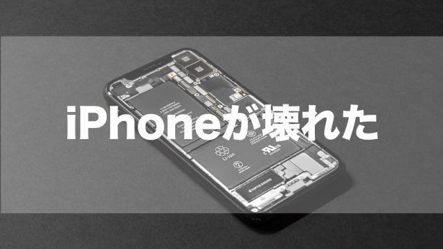 iPhoneが壊れた アイキャッチ